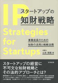 スタートアップの知財戦略 事業成長のための知財の活用と戦略法務