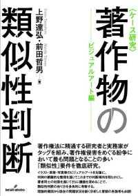 「ケース研究」著作物の類似性判断 ビジュアルアート編
