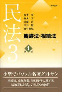 民法  第4版 3