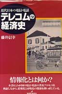 テレコムの経済史 近代日本の電信・電話