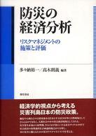 防災の経済分析  リスクマネジメントの施策と評価