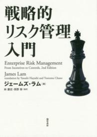 戦略的リスク管理入門