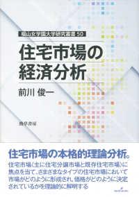 住宅市場の経済分析