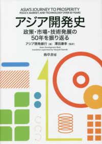 アジア開発史 政策・市場・技術発展の50年を振り返る