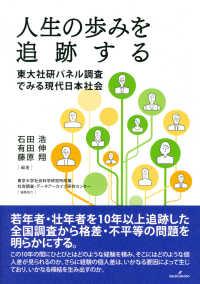 人生の歩みを追跡する 東大社研パネル調査でみる現代日本社会