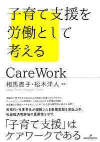 子育て支援を労働として考える Care Work