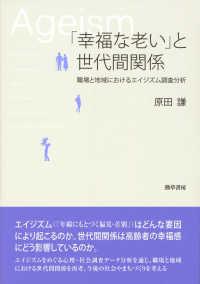 「幸福な老い」と世代間関係 職場と地域におけるエイジズム調査分析