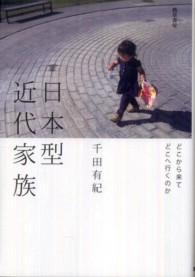 日本型近代家族 どこから来てどこへ行くのか