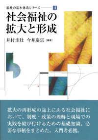 社会福祉の拡大と形成 福祉の基本体系シリーズ ; 11