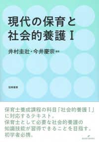 現代の保育と社会的養護 1