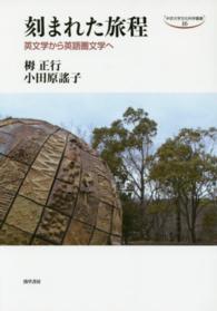 刻まれた旅程 英文学から英語圏文学へ 中京大学文化科学叢書 ; 16