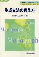 生成文法の考え方 英語学モノグラフシリーズ / 原口庄輔 [ほか] 編