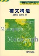補文構造 英語学モノグラフシリーズ / 原口庄輔 [ほか] 編