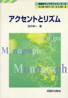 アクセントとリズム 英語学モノグラフシリーズ / 原口庄輔 [ほか] 編
