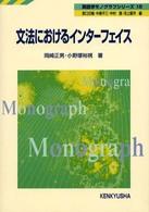 文法におけるインターフェイス 英語学モノグラフシリーズ / 原口庄輔 [ほか] 編