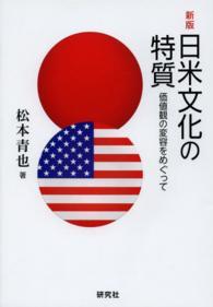 日米文化の特質 価値観の変容をめぐって
