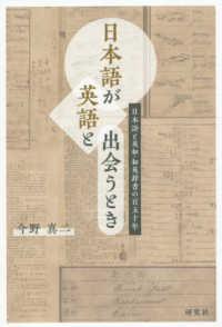 日本語が英語と出会うとき 日本語と英和・和英辞書の百五十年