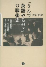 「なんで英語やるの?」の戦後史 《国民教育》としての英語、その伝統の成立過程