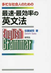 最速・最効率の英文法 多忙な社会人のための  English grammar