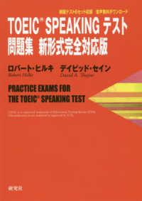 TOEIC speakingテスト問題集 新形式完全対応版
