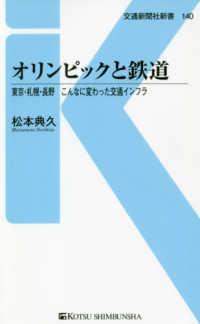 オリンピックと鉄道 東京・札幌・長野 こんなに変わった交通インフラ
