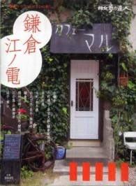 鎌倉・江ノ電 散歩の達人テーマ版mook