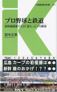 プロ野球と鉄道 新幹線開業で大きく変わったプロ野球 交通新聞社新書