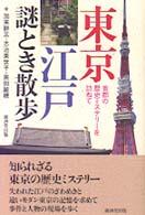 東京江戸謎とき散歩 首都の歴史ミステリーを訪ねて