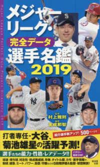 メジャーリーグ・完全データ選手名鑑 = Major League Perfect Data Players Directory 2019