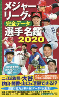 メジャーリーグ・完全データ選手名鑑 2020