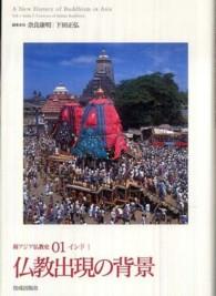 仏教出現の背景