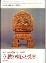 仏教の東伝と受容