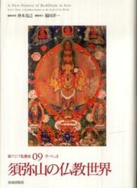 須弥山の仏教世界