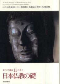 日本仏教の礎