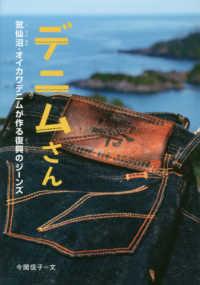 デニムさん 気仙沼・オイカワデニムが作る復興のジーンズ