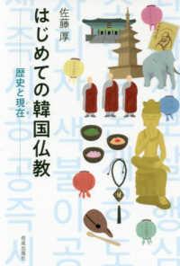 はじめての韓国仏教 歴史と現在 (いま)