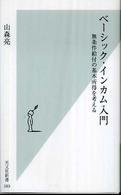 ベーシック・インカム入門 無条件給付の基本所得を考える 光文社新書