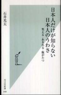 日本人だけが知らない日本人のうわさ―笑える・あきれる・腹がたつ
