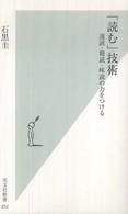 「読む」技術 速読・精読・味読の力をつける 光文社新書 ; 452
