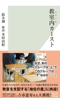 教室内 (スクール) カースト