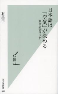 日本語は「空気」が決める 社会言語学入門