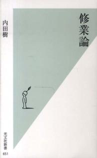 修業論 光文社新書 ; 651