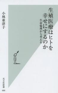 生殖医療はヒトを幸せにするのか 生命倫理から考える 光文社新書