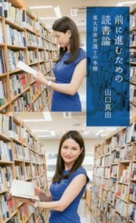 前に進むための読書論 東大首席弁護士の本棚 光文社新書