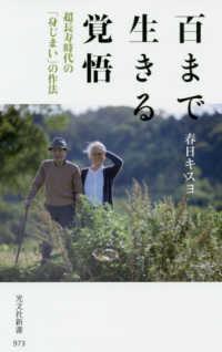 百まで生きる覚悟 超長寿時代の「身じまい」の作法 光文社新書