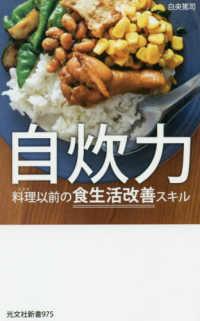 自炊力 料理 (レシピ) 以前の食生活改善スキル 光文社新書 ; 975