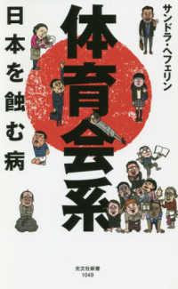 体育会系 日本を蝕む病 光文社新書 ; 1049