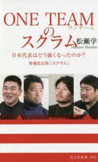 ONE TEAMのスクラム 日本代表はどう強くなったのか? 光文社新書 ; 1050