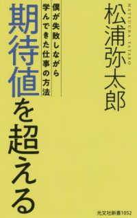 期待値を超える 僕が失敗しながら学んできた仕事の方法 光文社新書 ; 1052