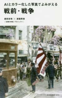 AIとカラー化した写真でよみがえる戦前・戦争 光文社新書